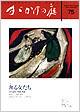 『すずかけの庭 栃木県県立美術館友の会会報』2001年10月15日