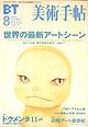 『美術手帖』2002年 8月号