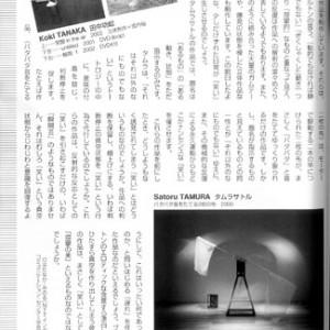 『美術手帖』2004年1月号「痙攣の美=笑い」展