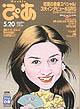 『ぴあ』 2002年5月20日