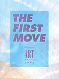 『THE FIRST MOVE PHILIP MORRIS K.K. ART AWARD 2002』展カタログ