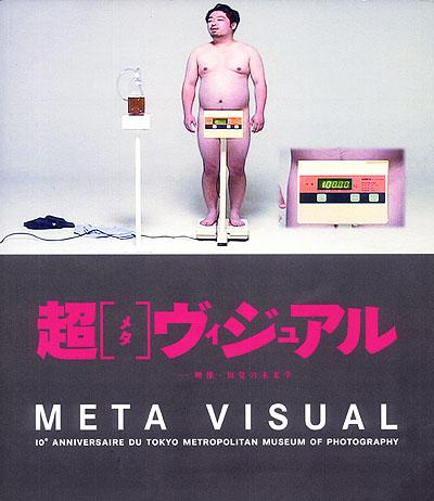 「超(メタ)ヴィジュアル ―映像・知覚の未来学」展カタログ