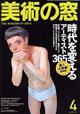 『美術の窓』 2005年4月号
