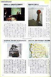 現代美術のみかた 『美術の窓』2005年6月号