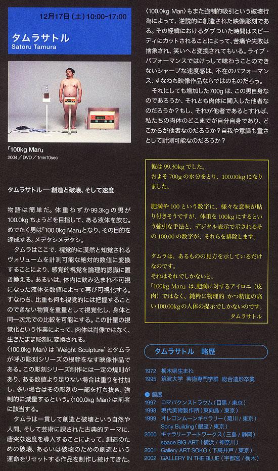 「ピクチャー・イン・モーション De Luxe」展カタログ