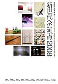 『-画廊からの発言- 新世代への視点 2008』展カタログ