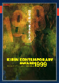 KIRIN CONTEMPORARY AWARD 1999