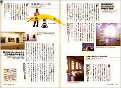『美術手帖』1999年 8月号