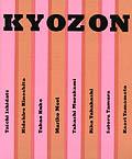 『共存Kyozon』展カタログ