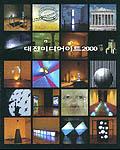 『Daejeon Media Art 2000』展カタログ