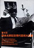 『第8回岡本太郎記念現代芸術大賞展』展リーフレット