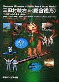『三田村峻右と〈総合造型〉』展カタログ